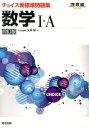 チョイス新標準問題集数学1・A4訂版 (河合塾series)