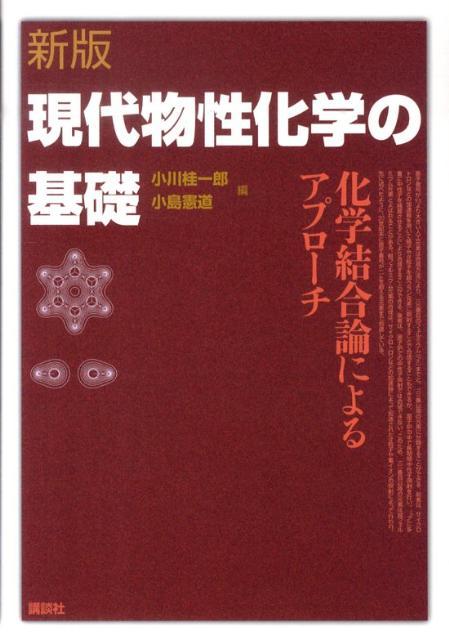 現代物性化学の基礎新版 化学結合論によるアプローチ [ 小川桂一郎 ]