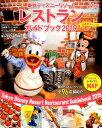 Disney - 東京ディズニーリゾート レストランガイドブック 2019 35周年スペシャル (My Tokyo Disney Resort) [ ディズニーファン編集部 ]