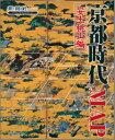 京都時代map(安土桃山編) [ 新創社 ]