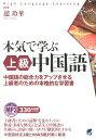 本気で学ぶ上級中国語 中国語の総合力をアップさせる上級者のための本格的な [ 趙玲華 ]