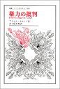 権力の批判 批判的社会理論の新たな地平 (叢書・ウニベルシタス) [ アクセル・ホネット ]
