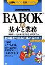 BABOKの基本と業務 仕組みが見えるゼロからわかる [ 後藤章一 ]