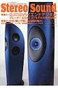季刊ステレオサウンド(no.196) ハイエンドデジタルプレーヤー& DAC 27モデルの実力