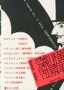 横尾劇場 演劇・映画・コンサート ポスター (ggg books別冊) [ 横尾忠則 ]