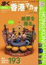 【バーゲン本】歩く香港&マカオ 2015-2016 [ 街歩きが楽しくなる詳細マップ&ガイド ]