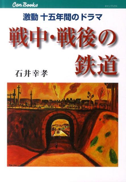 戦中・戦後の鉄道 激動十五年間のドラマ (キャン...の商品画像