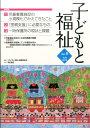 子どもと福祉(vol.9) [ 『子どもと福祉』編集委員会 ]