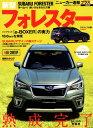 SUBARU FORESTER スバル新型フォレスター+SUVの先駆者「熟成完了」 (CARTOP MOOK ニューカー速報プラス 第60弾)