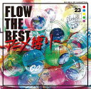 FLOW THE BEST ?アニメ縛り? (2CD) [ FLOW ]