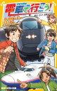 電車で行こう! 黒い新幹線に乗って、行先不明のミステリーツアーへ (集英社みらい文庫) [ 豊田 巧