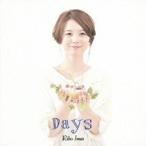 Days [ 今井里歩 ]