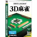 爆発的1480シリーズベストセレクション100万人のための3D麻雀