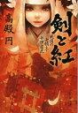 剣と紅 戦国の女領主・井伊直虎 (文春文庫) [ 高殿円 ]