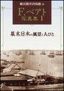 F.ベアト写真集(1) 幕末日本の風景と人びと フェリックス ベアト