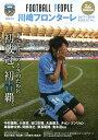 FOOTBALL PEOPLE川崎フロンターレ2017→2018 SPECIAL (ぴあMOOK)