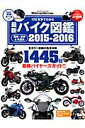 最新バイク図鑑(2015-2016)