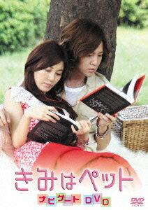 韓国映画 きみはペット ナビゲートDVD [ チャン・グンソク ]...:book:15603791