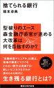 捨てられる銀行 (講談社現代新書) [ 橋本卓典 ]