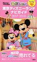 子どもといく 東京ディズニーランド ナビガイド 2017-2018 貼って遊べるシール100枚つき (Disney in Pocket) [ 講談社 ]