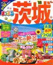 茨城('18) 大洗・水戸・つくば (まっぷるマガジン)