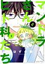 マンドラさんとヒト科たち(1) (バンブーコミックス)