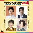 キングDVDカラオケHit4 Vol.148 [ (カラオケ) ]