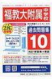 福岡教育大学附属中学校過去問題集10「ヴィンテージ」(H27(平成28年度用)