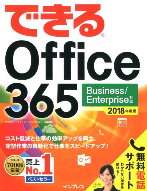 できるOffice365(2018年度版) Business/Enterprise対応 [ インサイトイメージ ]