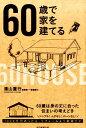 60歳で家を建てる [ 湯山重行 ]