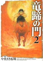 竜蹄の門(2)