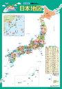 RoomClip商品情報 - 日本地図 くもんの学習ポスター ([教育用品])