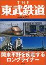 THE東武鉄道 [ 広岡友紀 ]