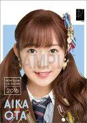 (卓上) 多田愛佳 2016 HKT48 カレンダー
