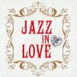恋するジャズ JAZZ IN LOVE [ (V.A.) ]