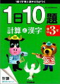 小学3年 計算と漢字