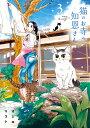 猫のお寺の知恩さん 3 [ オジロ マコト ]