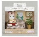 シルバニアファミリー ショコラウサギのお父さん 家具セット