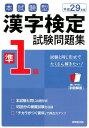 漢字検定準1級試験問題集(平成29年版) 本試験型 [ 成美堂出版株式会社 ]