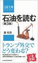 石油を読む〈第3版〉 (日経文庫) [ 藤 和彦 ]