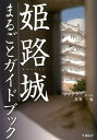 姫路城まるごとガイドブック [ 芳賀一也 ]