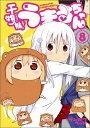 干物妹!うまるちゃん(8) (ヤングジャンプコミックス) [...