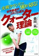 世界最速のゴルフ上達法クォーター理論