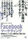 Facebookマーケティング [ 斎藤哲 ]