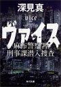 ヴァイス 麻布警察署刑事課潜入捜査 (角川文庫) [ 深見 真 ]