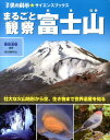 まるごと観察富士山 壮大な火山地形から空...