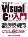 アプリを作ろう! Visual C++入門 Visual C++ 2017対応 無償のVisual