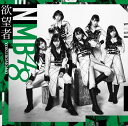 欲望者 (Type-C CD+DVD) [ NMB48 ]