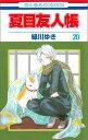 夏目友人帳(第20巻) (花とゆめコミックス) 緑川ゆき