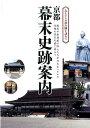 京都幕末史跡案内 志士たちの夢の跡を訪ねて